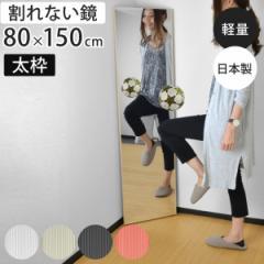 割れない鏡 リフェクスミラー ジャンボ 姿見 ミラー フィルム フィルムミラー 太枠タイプ 超軽量 Refex 80×150cm ( 鏡 )