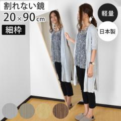割れない鏡 リフェクスミラー みだしなみミラー フィルムミラー 超軽量 Refex 20×90cm ( 鏡 ウォールミラー )