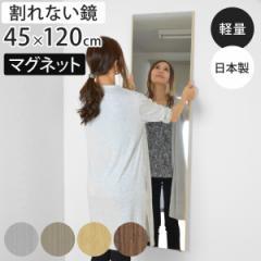 割れない鏡 リフェクスミラー 姿見 マグネット式 フィルムミラー 超軽量 Refex 45×120cm  ( ウォールミラー )