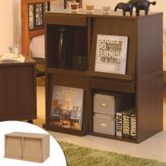 収納ボックス 木製 フラップ扉 スタッキングボックス 1段2列 幅72cm ( 扉付 ラック 書棚 )