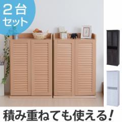 下駄箱 ルーバーシューズボックス 幅60cm×高さ90cm 2個組 ( 玄関収納 )