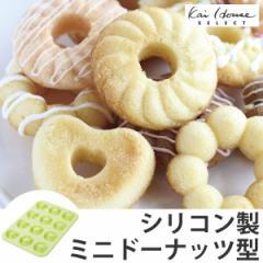 ミニドーナツ型 シリコン製 ケーキ型 12個取 アソート ( ドーナッツ ドーナツ シリコンケーキ型 シリコン型 )