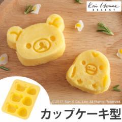 カップケーキ型 シリコン製 リラックマ キャラクター 6個取 ( 型 )