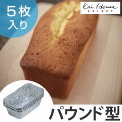 パウンドケーキ型 中 アルミ箔製 5枚入