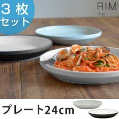 キントー KINTO 大皿 RIM リム プレート 240mm 3枚セット 磁器製 ( 洋食器 食洗機対応 )