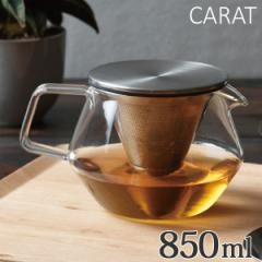 ティーポット CARAT 850ml 耐熱ガラス製 ( 茶こし付 ステンレス )