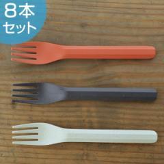 フォーク プラスチック食器 割れにくい食器 アルフレスコ 8本セット ( KINTO キントー )