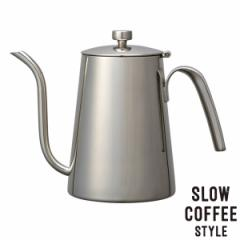 ケトル SLOW COFFEE STYLE ステンレス製 900ml ( コーヒーケトル )