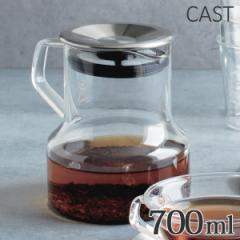 キントー KINTO ティーポット CAST キャスト 700ml 耐熱ガラス製 ( 紅茶ポット 急須 ガラスポット ポット ガラス 食洗機対応 茶こ