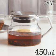 キントー KINTO ティーポット CAST キャスト 450ml 耐熱ガラス製 ステンレス蓋 ( 紅茶ポット 急須 ガラスポット ポット ガラス