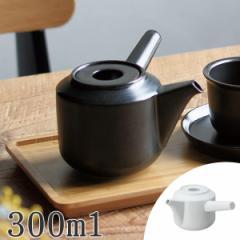 急須 300ml LEAVES TO TEA ティーポット 磁器 KINTO キントー