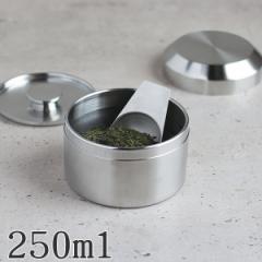 キャニスター 250ml LEAVES TO TEA 茶筒 ステンレス KINTO キントー