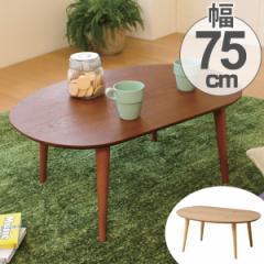 テーブル ローテーブル 幅75cm オーバル型天板...