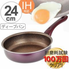 フライパン ディープパン マーブル加工 24cm IH対応 PFOAフリー ( 調理器具 深鍋 )
