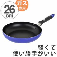 フライパン グルメシェフ 26cm ふっ素加工 ガス火専用 ( アルミ鍋 )