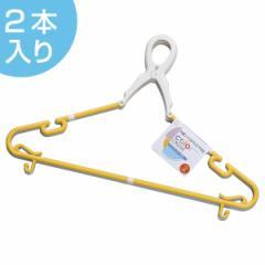 洗濯ハンガー color CRUISE キャッチハンガー 2本組