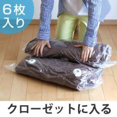 布団圧縮袋 掛け布団用 6枚入り 80×100cm 圧縮パック クローゼット収納