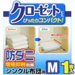 布団圧縮袋 クローゼット用 防ダニ 消臭 ふとん圧縮袋 マチ付 M シングル布団用