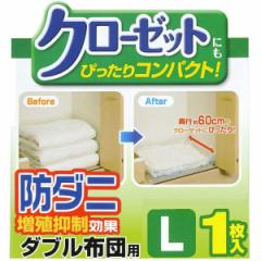 布団圧縮袋 クローゼット用 防ダニ 消臭 ふとん圧縮袋 マチ付 L ダブル布団用