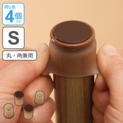 脚ピタキャップ イス・テーブル脚用 丸・角兼用 S 4個入 ( カバー )