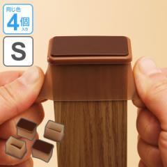 脚ピタキャップ イス・テーブル脚用 長方形用 S 4個入 ( カバー )