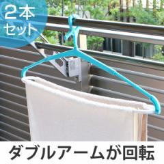 洗濯ハンガー W大判バスタオル・トレーナーハンガー 2本組 5つ干し ( 室内干し 部屋干し )
