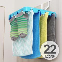洗濯ハンガー 新設計フレーム内蔵型ピンチ らくらく小物干しハンガー ピンチ22個付き 室内兼用 ( ドア干し )