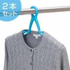 洗濯ハンガー らくらくニットハンガー 2本組 衣類ハンガー 太竿対応 ( 肩がおちない 立体乾燥 )