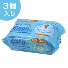 おしりふき ドラえもん 日本製 ウエットティッシュ 水99% 80枚入り 3個入り