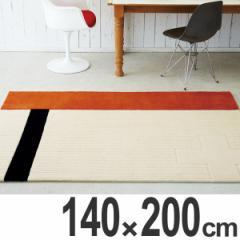ラグ 北欧モダンスタイル 140×200cm ( センターラグ )
