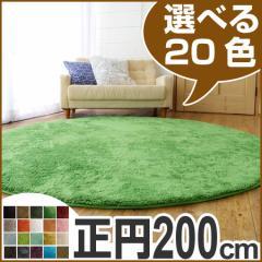 ラグ カーペット EXマイクロファイバーラグマット 円形 200cm ( センターラグ )