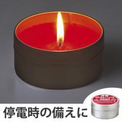 停電缶入ローソク ( 災害 避難 非常時 )