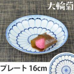 プレート 16cm 美濃焼 洋食器 大輪菊 ( 中皿 お皿 )