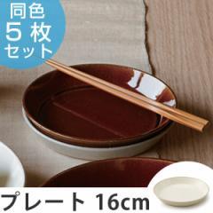 プレート 16cm オーディナリー 洋食器 日本製 同色5枚セット ( 和食器 白 小皿 )
