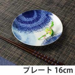 プレート 16cm 洋食器 AIZEN whirlpool 磁器 日本製