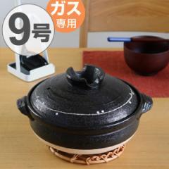 土鍋 一珍ライン 9号 (4〜5人用) ガス火専用 日本製 ( ガス火対応 )
