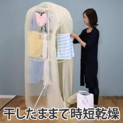 室内物干し ドライハウスセット カバー付きスタンドパラソルハンガー 3段 ( 乾燥 )