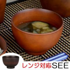 汁椀 SEE 樹脂製 木製風 軽くて割れにくい お碗 レンジ対応 食洗機対応 370ml