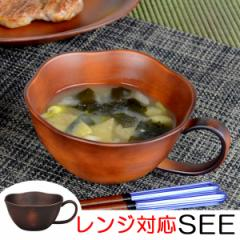 花スープカップ SEE 樹脂製 木製風 軽くて割れにくい スープ皿 レンジ対応 食洗機対応 360ml