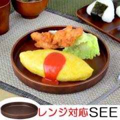 ディッシュプレート SEE 樹脂製 木製風 軽くて割れにくい お皿 レンジ対応 食洗機対応 ( 食器 )