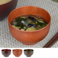 汁椀 木目 山中塗 樹脂製 木製風 傷付きにくい お椀 レンジ対応 食洗機対応 400ml