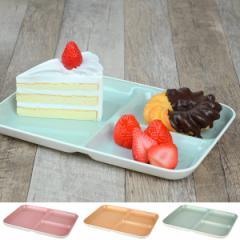 ランチ皿 Pasto 樹脂製 軽くて割れにくい レンジ対応 食洗機対応