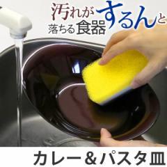 カレー皿 クリーンコート カレー&パスタ皿 赤溜 洋食器 樹脂製 日本製 ( 皿 食器 器 お皿 電子レンジ対応 食洗機対応 鉢 中皿 茶