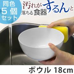 ボウル 18cm クリーンコート ホワイト 洋食器 樹脂製 日本製 同色5個セット ( 送料無料 皿 食器 器 お皿 電子レンジ対応 食洗機