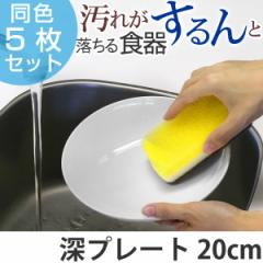 プレート 20cm クリーンコート 丸深皿 ホワイト 洋食器 樹脂製 日本製 同色5枚セット ( 皿 食器 器 お皿 電子レンジ対応 食洗機