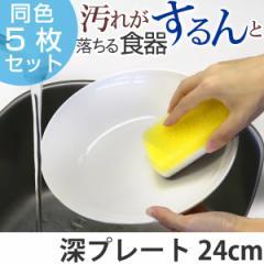 プレート 24cm クリーンコート 丸深皿 ホワイト 洋食器 樹脂製 日本製 同色5枚セット ( 送料無料 皿 食器 器 お皿 電子レンジ対