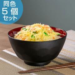 どんぶり 丼 はつり亀甲 クリーンコート加工 800ml 食器 山中塗 日本製 同色5個セット ( 和食器 割れにくい )