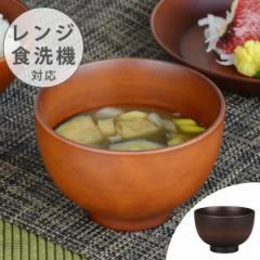 汁椀 SEE 樹脂製 木製風 370ml お椀 軽い 割れにくい 食器 日本製