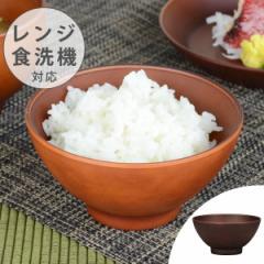 お茶碗 SEE 樹脂製 木製風 300ml 軽い 割れにくい 食器 日本製