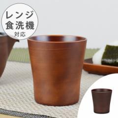 タンブラー SEE 樹脂製 木製風 310ml 軽い 割れにくい 食器 日本製